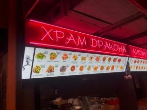 """Оригинальная неоновая вывеска """"Храм дракона"""" для кафе совместно с нашими партнерами"""