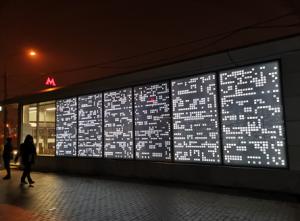 Оформление выходов из метро с помощью наших матриц