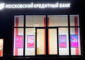 НЕОН.РФ завершила очередной этап монтажных работ по установке световых панелей с информацией Московского Кредитного Банка
