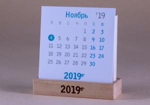 График работы на ноябрьские праздники 2019