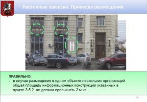 Закон о занимаемой площади рекламных конструкций в витринах, окнах, фасадах зданий в г. Москва