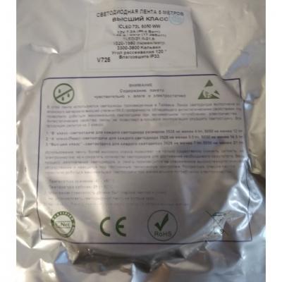 Светодиодная интерьерная лента ICL 5050 360ED 12В 17,3Вт/м, белый 3000К
