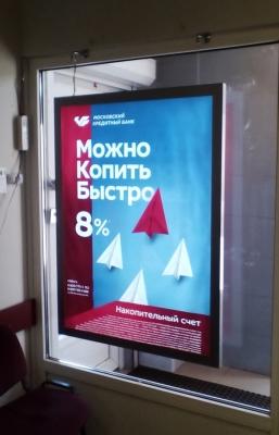 Рекламная панель Магнетик А4 DS