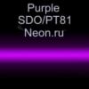 Неоновые трубки с люминофором Purple SDO/PT81 Neon.ru 12 мм