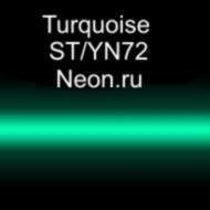 Неоновые трубки с люминофором Turquoise ST/HT72 Neon.ru 10 мм