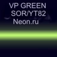 Неоновые трубки с люминофором VP Green SG1/PT52 Neon.ru 10 мм
