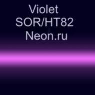 Неоновые трубки с люминофором Violet SOR/HT82 Neon.ru 10 мм
